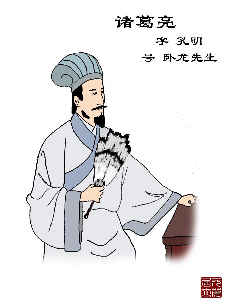 《三国演义》中的道教人物